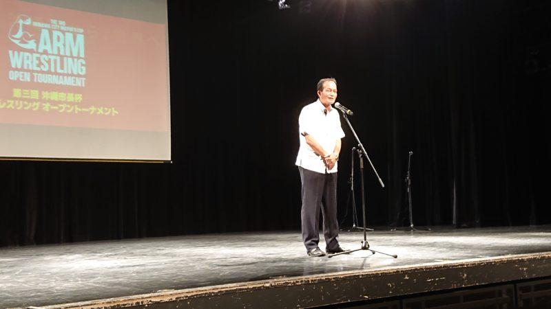 沖縄市長杯アームレスリングオープントーナメントあいさつ
