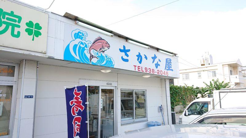 沖縄市美里さかな屋の外観