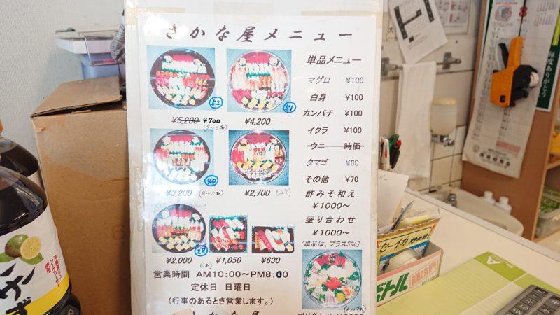 沖縄市美里さかな屋の寿司