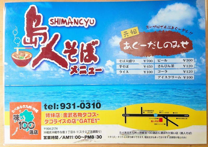 沖縄市与儀島人そばのメニュー