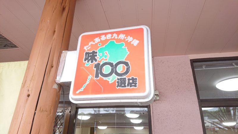 食べ歩き九州沖縄味100選店