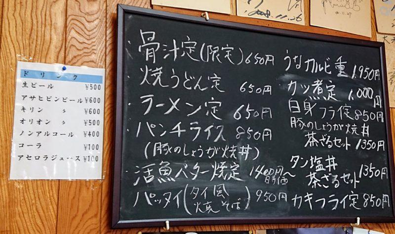 沖縄市松本うなぎ大和田のメニュー