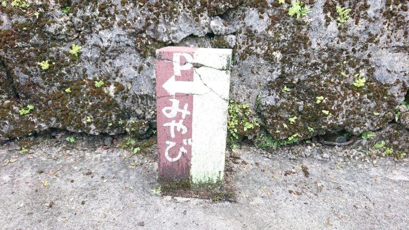 沖縄市諸見里みやび茶屋仲元の駐車場