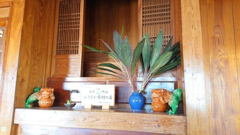 沖縄市諸見里みやび茶屋仲元の仏壇