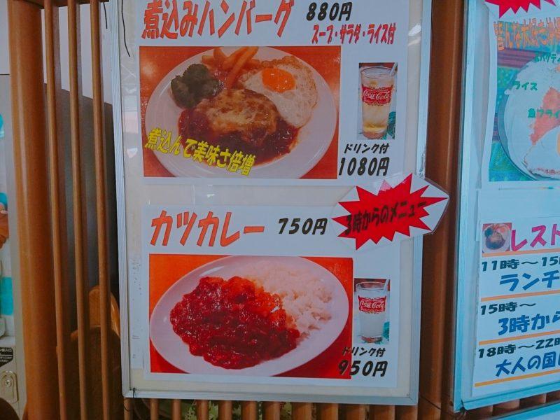 沖縄こどもの国レストラン海族工房のメニュー