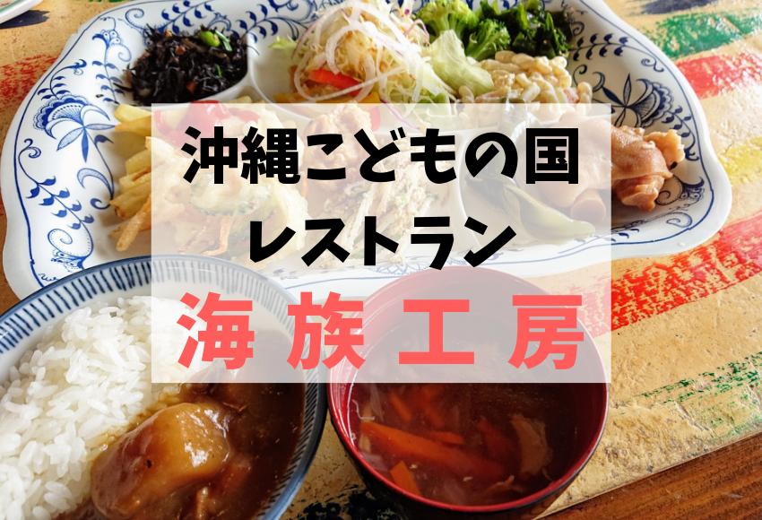 沖縄こどもの国レストラン海族工房