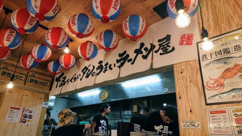 下品なぐらいダシのうまいラーメン屋沖縄市園田の店内