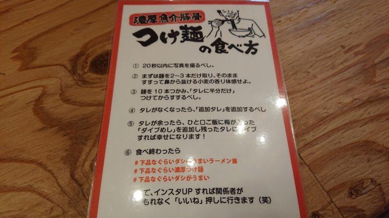 下品なぐらいダシのうまいラーメン屋沖縄市園田の食べ方