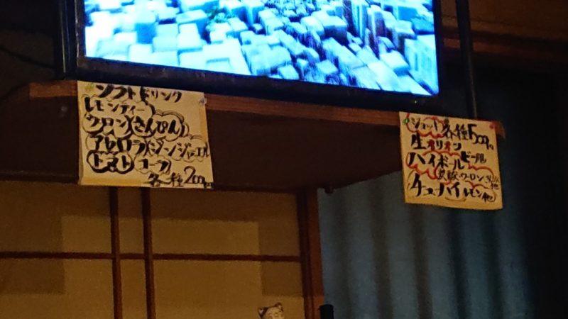 沖縄市諸見里おでんくばやのドリンクメニュー