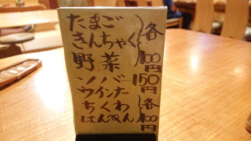 沖縄市諸見里おでんくばやのフードメニュー