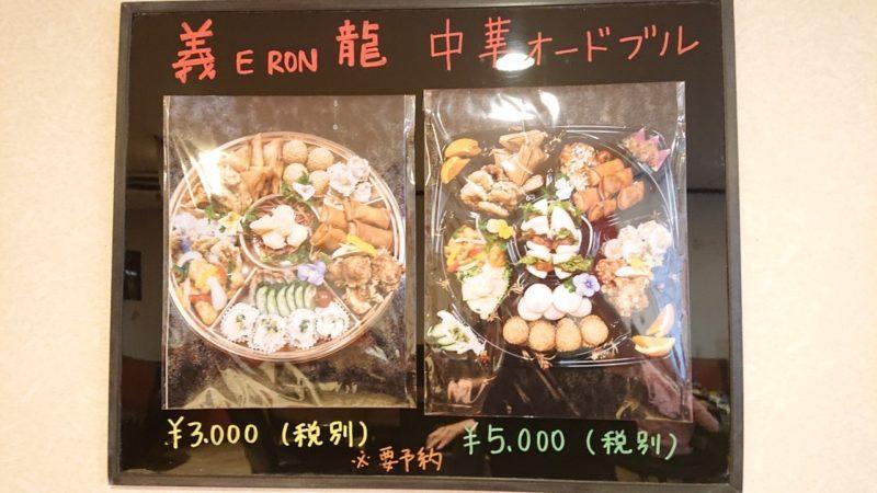 沖縄市中華料理義龍イーロンのオードブル
