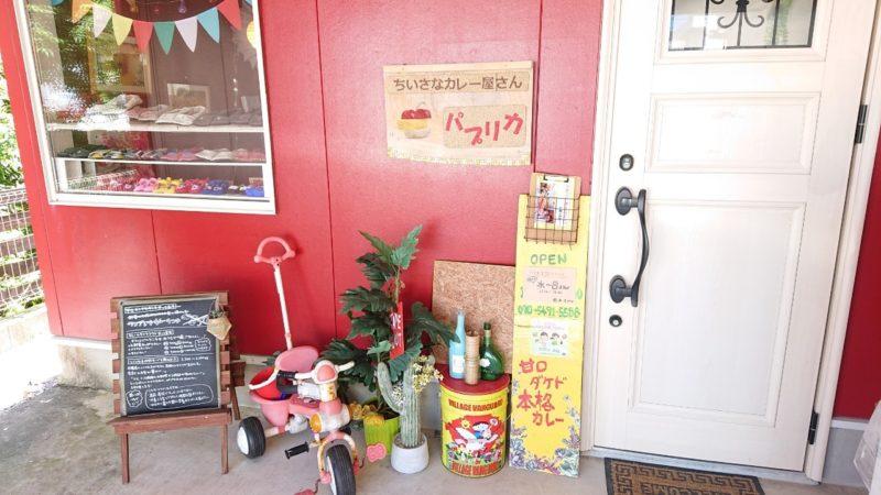 沖縄市東ちいさなカレー屋さんパプリカの入り口