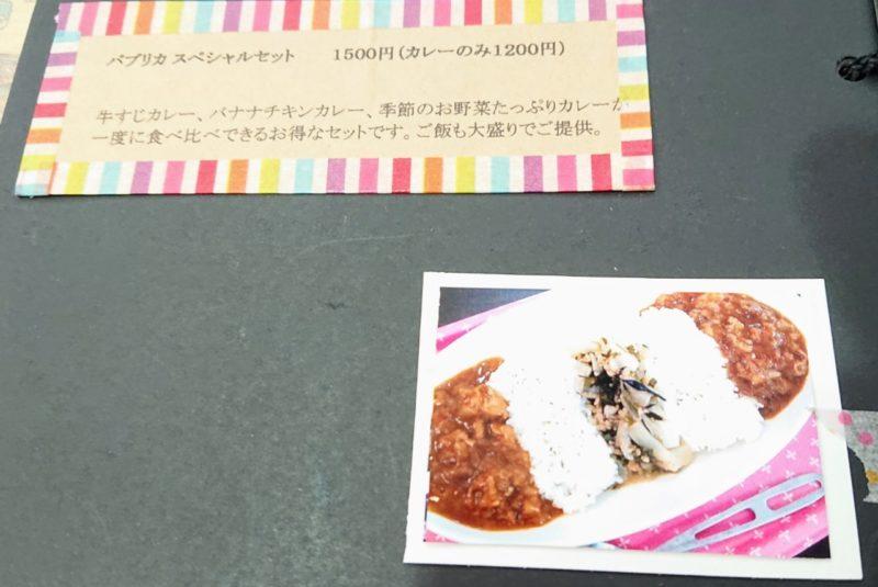 沖縄市東ちいさなカレー屋さんパプリカのメニュー