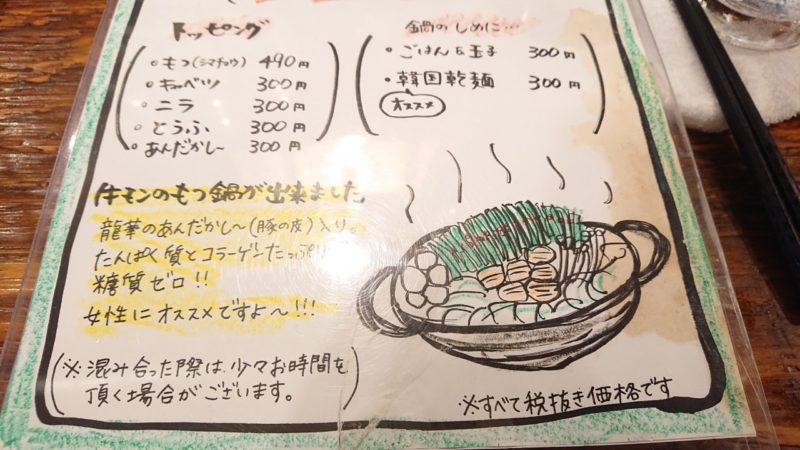 沖縄市牛モンの鍋メニュー