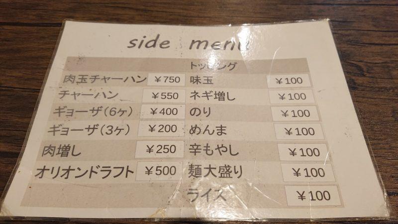 沖縄市園田ソウハチヤのメニュー