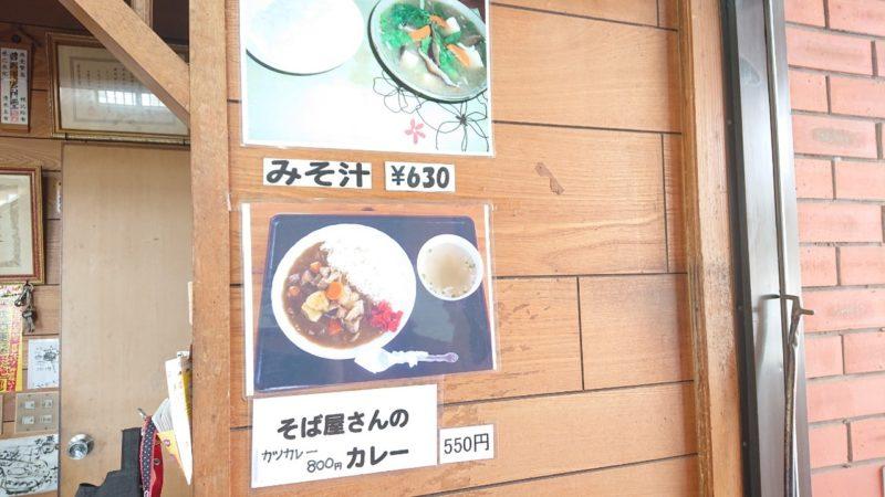 沖縄市胡屋味ごのみのメニュー