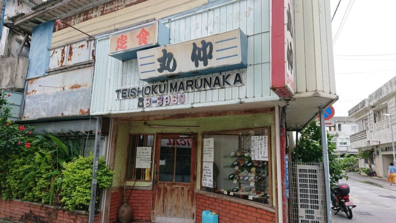 沖縄市中央定食丸仲の外観
