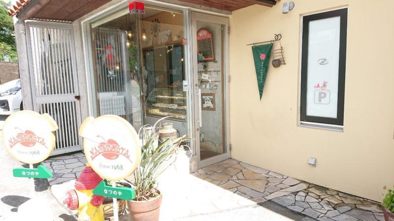 沖縄市高原なつのやの入り口