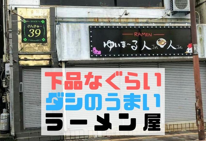 沖縄市園田下品なぐらいダシのうまいラーメン屋