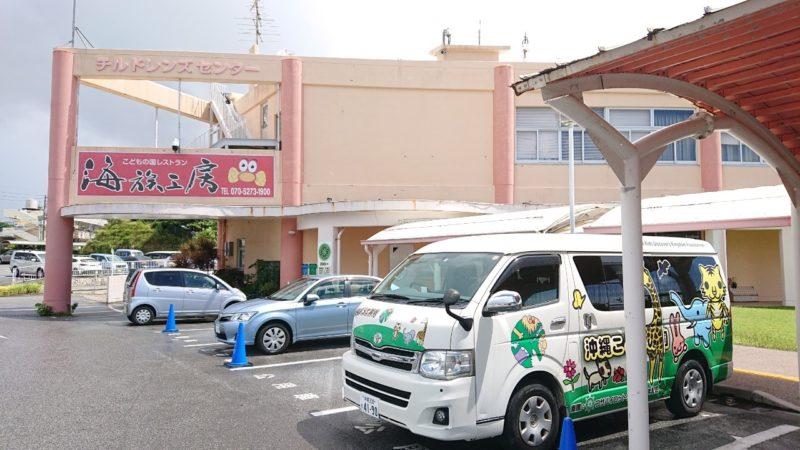 沖縄こどもの国レストラン海族工房の外観