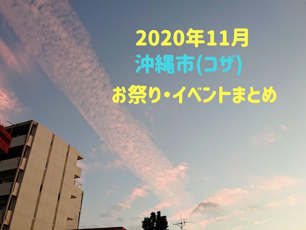 2020年11月沖縄市(コザ)イベント