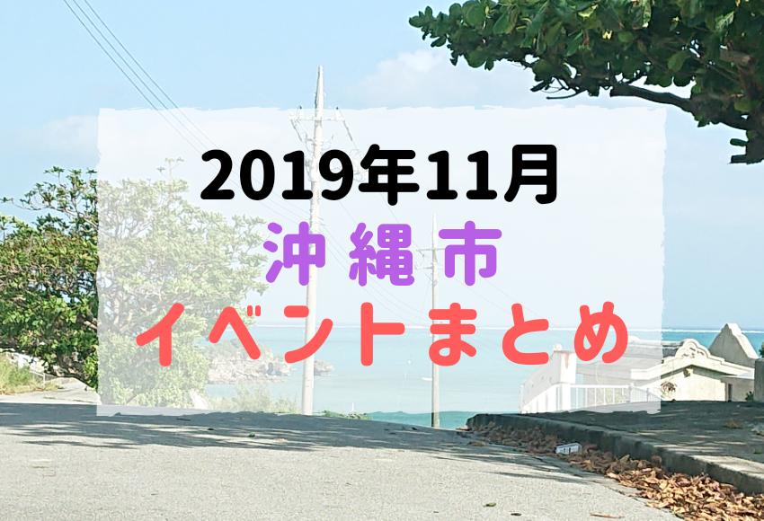 2019年11月沖縄市イベント