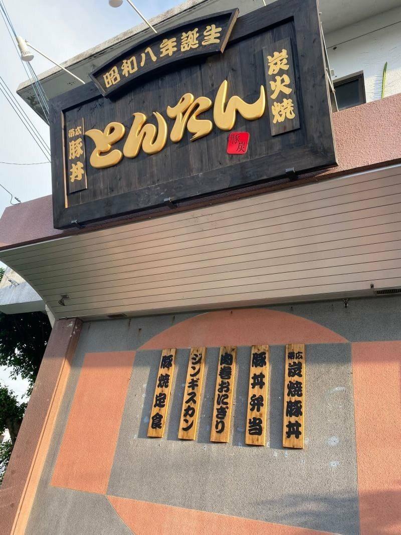 沖縄市嘉間良帯広豚丼炭火焼きとんたんの外観