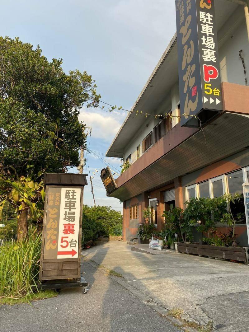 沖縄市嘉間良帯広豚丼炭火焼きとんたんの駐車場