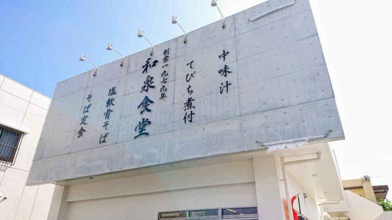 沖縄市池原和泉食堂の外観