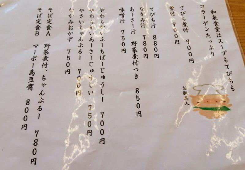 沖縄市池原和泉食堂のメニュー