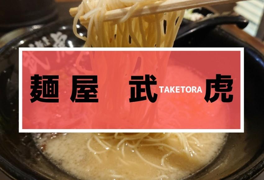 沖縄市泡瀬麺屋武虎