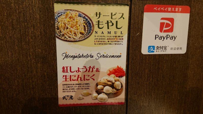 麺屋武虎沖縄市泡瀬のメニュー