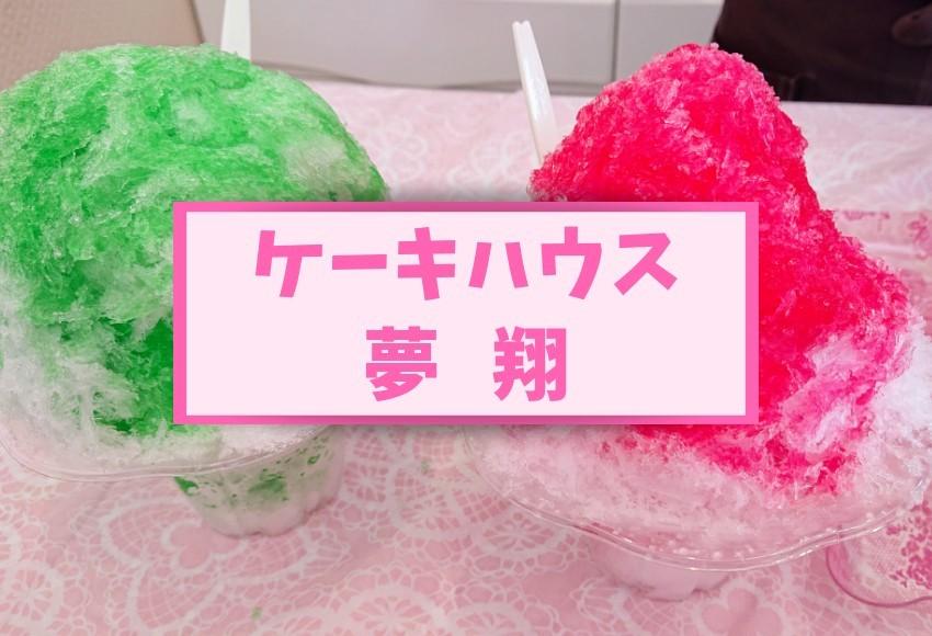 沖縄市上地ケーキハウス夢翔(ゆめか)