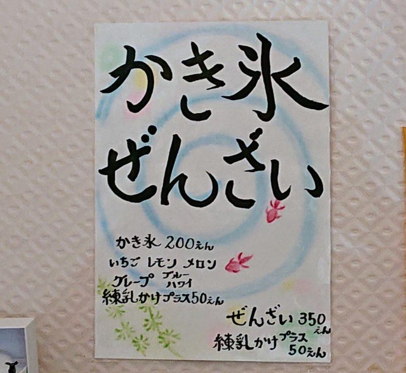 沖縄市上地ケーキハウス夢翔(ゆめか)のメニュー