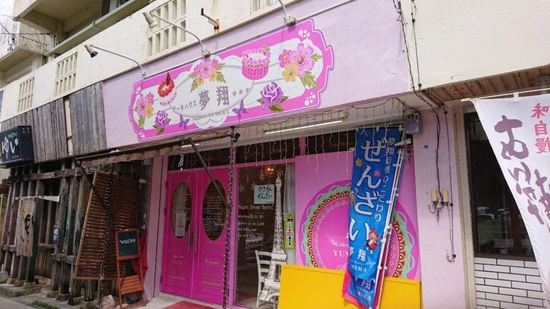 沖縄市上地ケーキハウス夢翔(ゆめか)の外観