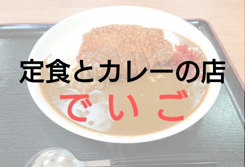 沖縄市胡屋定食とカレーの店でいご