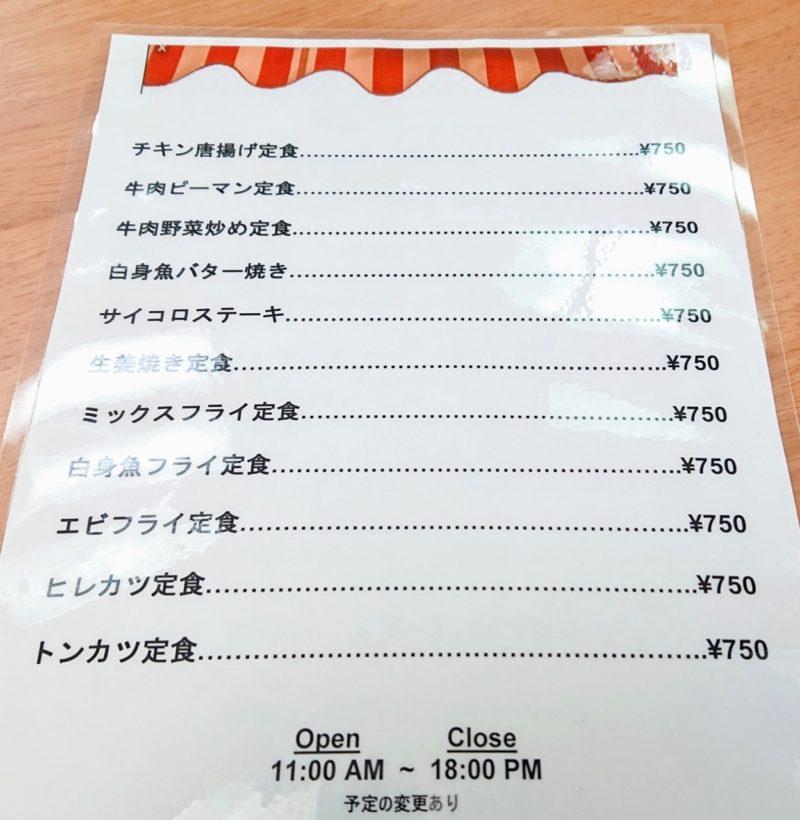 沖縄市胡屋定食とカレーの店でいごのメニュー