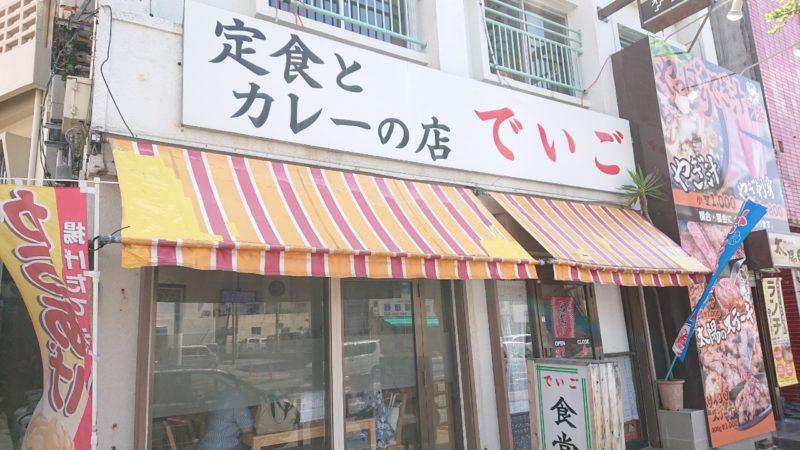 沖縄市胡屋定食とカレーの店でいごの外観