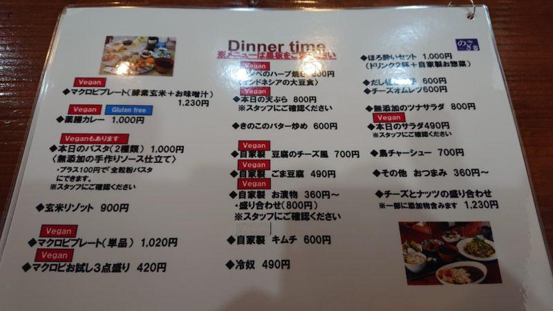 沖縄市仲宗根町キッチンのぎのディナーメニュー
