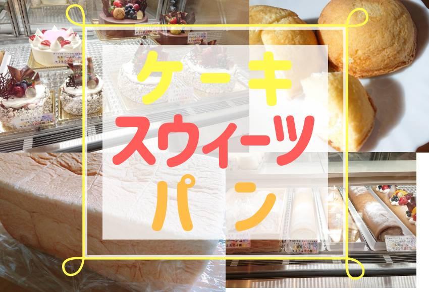 ケーキ・スウィーツ・パン