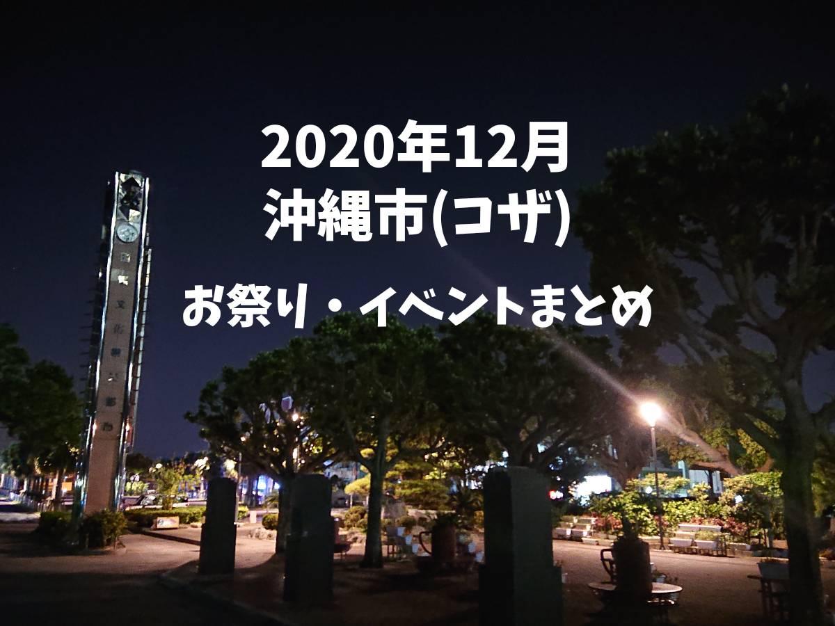 沖縄市2020年12月イベント