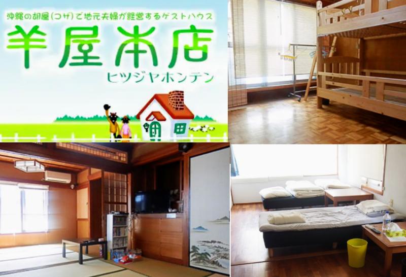 沖縄市格安民宿、ゲストハウス羊屋