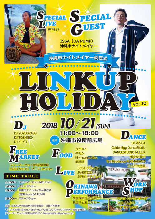 沖縄市LINKUPHOLIDAY