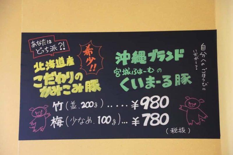 沖縄市嘉間良帯広豚丼炭火焼とんたんの味噌汁