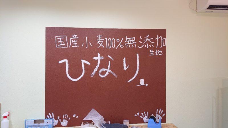 沖縄市胡屋やきたてぱんひなりの店内