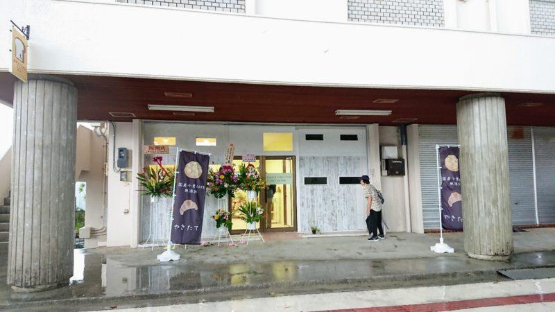 沖縄市胡屋やきたてぱんひなりの駐車場