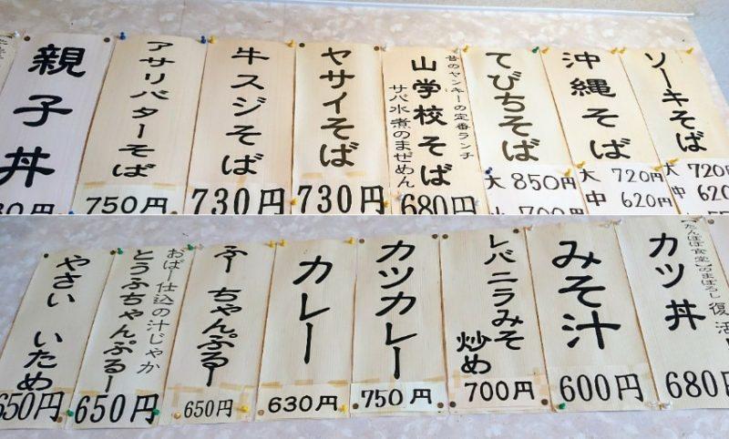 沖縄市登川ぎるー食堂のメニュー