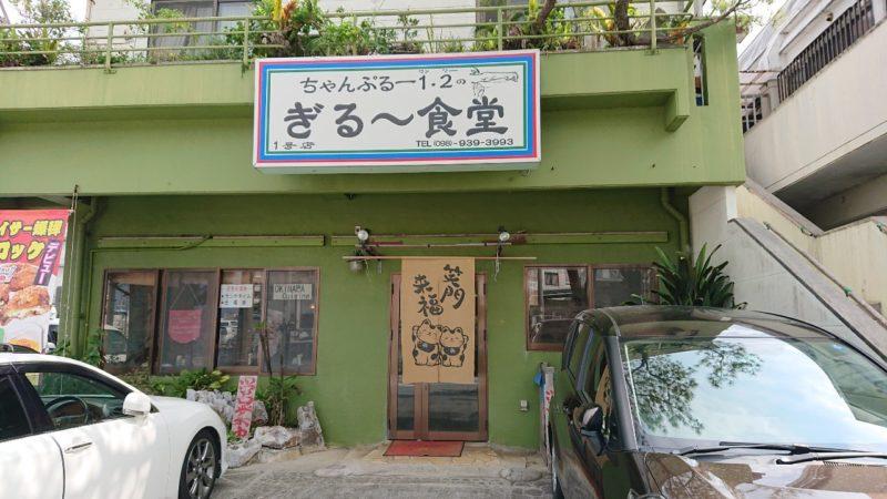 沖縄市登川ぎるー食堂の外観