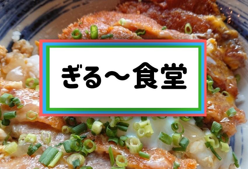 沖縄市登川ぎるー食堂