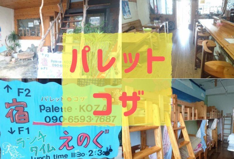 沖縄市格安民宿、ゲストハウスパレットコザ